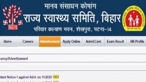 Bihar SHSB Staff Nurse Admit Card 2021