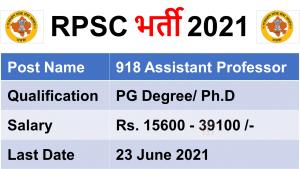 RPSC Assistant Professor Online Form 2021
