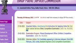 BPSC Civil Judge Mains Exam Date 2021