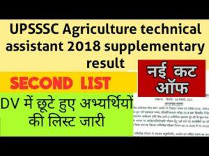 UPSSSC Subordinate Agriculture 2021