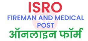 ISRO Fireman / Medical Post Online Form 2021