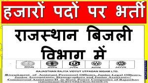 Rajasthan Vidyut Online Form