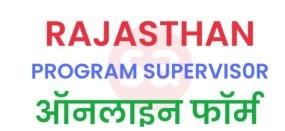 Rajasthan DSRVS Block Program Supervisor Online Form 2021