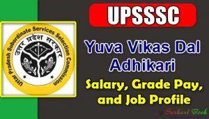 UPSSSC Yuva Vikas Dal Adhikari Final Result 2021