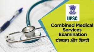 UPSC CMS 2019 Reserve List