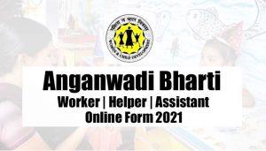 UP Shamli Aganwadi Bharti Online Form 2021