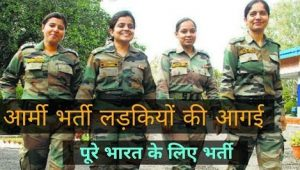 Indian Army Women GD Soldier Online Form 2021