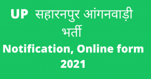 UP Saharanpur Aganwadi Bharti Online Form 2021