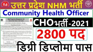 UP NHM CHO Online Form 2021