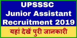 UPSSSC Junior Assistant 2019 Skill Test Admit Card 2021