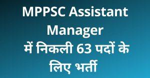 MPPSC Assistant Manager Online Form 2021