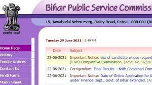 BPSC Project Manager Exam Date 2021