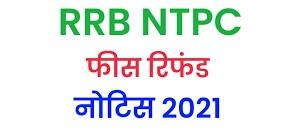 Railway RRB NTPC Fee Refund Notice 2021